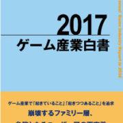 メディアクリエイト調べによる2016年の「amiibo」販売本数