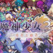 ニンテンドー3DS用ソフト『魔神少女 エピソード3 勇者と愚者』が12月27日に配信決定!