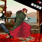 Nintendo Switch用『アケアカNEOGEO 幕末浪漫 月華の剣士』が12月14日から配信開始!