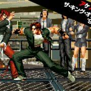 Nintendo Switch用『アケアカNEOGEO ザ・キング・オブ・ファイターズ '96』が12月28日から配信開始!