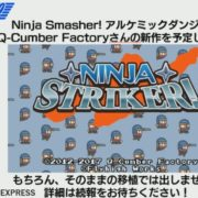 『Ninja Striker!』がNintendo Switchで発売決定!