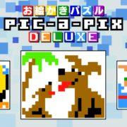 Nintendo Switch用ソフト『お絵かきパズル Pic-a-Pix Deluxe』の体験版が配信開始!