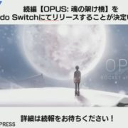 『OPUS 魂の架け橋』がNintendo Switchで発売決定!