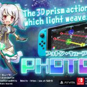 『PHOTON³(フォトン・キューブ)』を海外でリリースするためのKickstarterプロジェクトが開始!