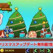 Switch用ソフト『プランテラ ガーデンライフ DXエディション』のクリスマス無料アップデートPVが公開!
