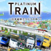 【動画追加】基本プレイ無料のNintendo Switch用ソフト『プラチナ・トレイン~日本縦断てつどうの旅~』が12月21日から配信開始!