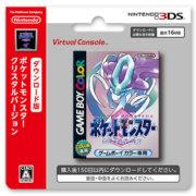 ニンテンドー3DSバーチャルコンソール『ポケットモンスター クリスタルバージョン』の発売が決定!