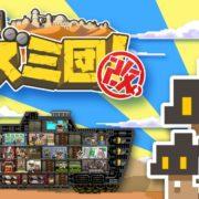 Nintendo Switch用ソフト『サバクのネズミ団!改。』が2017年12月21日に配信決定!