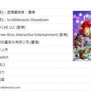 【噂】Scribblenautsシリーズの最新作『Scribblenauts Showdown』がNintendo Switchで発売決定か!?