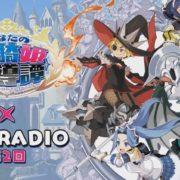 『あなたの四騎姫教導譚 × 日本一RADIO 【第2回】』が公開!