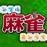 Switch初!?の麻雀ゲーム『シンプル麻雀オンライン』が12月21日に配信決定!