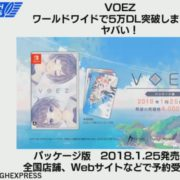 Switch用ソフト『神巫女 -カミコ-』の販売本数が全世界で16万本突破!『VOEZ』も5万本突破!