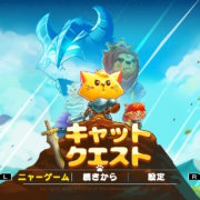 『Cat Quest』の無料アップデートパッチ:ver.1.2.0が1月18日に配信決定!