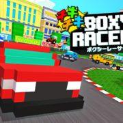 Nintendo Switch用ソフト『チキチキ BOXY RACERS』が1月25日に配信決定!斜め見下ろし型のパーティレースゲーム