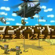 Nintendo Switch用ソフト『コンバット! サーチ&レスキュー』の国内配信日が1月25日に決定!バトルヘリ・アクション