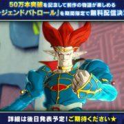 『ドラゴンボール ゼノバース2 for Nintendo Switch』専用モード「レジェンドパトロール」の無料配信が決定!