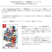 Nintendo Switch版『魔界戦記ディスガイア5』の世界累計出荷本数が20万本を突破!日本一ソフトウェアの公式サイトで発表