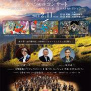 本日開催!ドラゴンクエスト スペシャルコン「~交響組曲 ドラゴンクエストI・II・III ベストセレクション~」のみんなの感想!