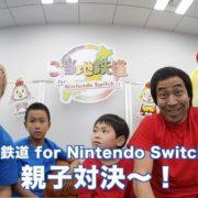 『ご当地鉄道 for Nintendo Switch !!』のプレイ動画が公開!