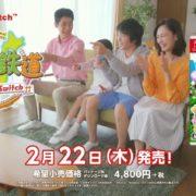 『ご当地鉄道 for Nintendo Switch !!』のテレビCMが公開!
