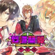 Nintendo Switch版『逆転吉原~菊屋編~』のオープニングムービーが公開!