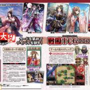 カードゲーム『不如帰 大乱 1553 竜虎相搏つ』がNintendo Switchで発売決定!
