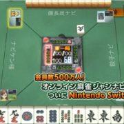 Nintendo Switch版『ジャンナビ麻雀オンライン』の発売日が1月29日から2月中に延期へ!