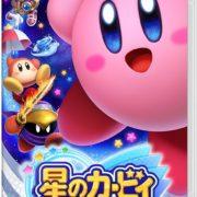 Nintendo Switch用ソフト『星のカービィ スターアライズ』の予約が開始!