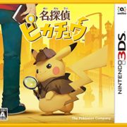 【2月21日更新】パッケージ版『名探偵ピカチュウ』が2018年3月23日に発売決定!予約も開始。さらに「amiibo 名探偵ピカチュウ」の発売も決定!