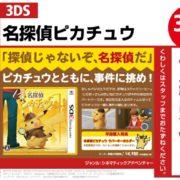 『名探偵ピカチュウ』のWonderGOO早期予約特典「ピカチュウ オリジナル ミニノート」が発表!