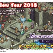 タクティカルシミュレーションRPG『Mercenaries Saga Chronicles』の国内発売が決定!