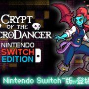 Switch版『クリプト・オブ・ネクロダンサー』の配信日が2018年2月1日に決定!