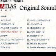 Nintendo Switch版『ネオアトラス1469』の早期購入者特典CDの紹介動画が公開!
