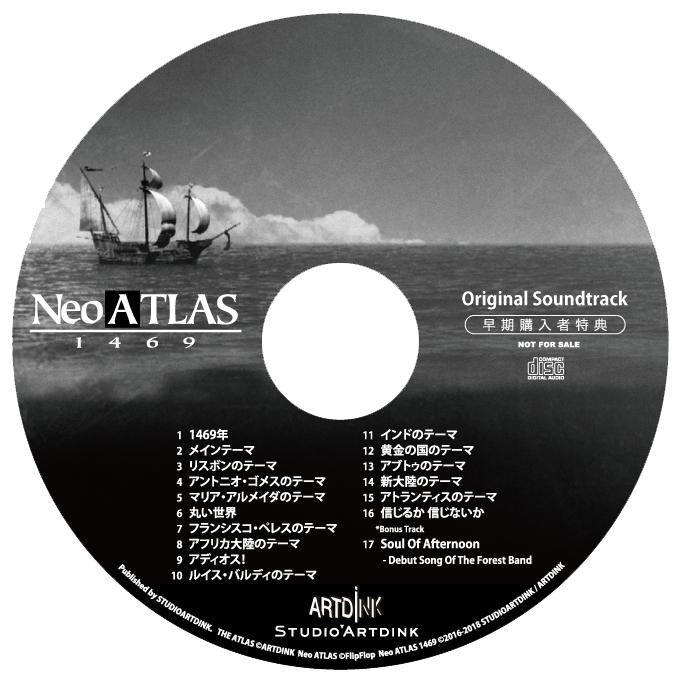 Nintendo Switch版『ネオアトラス1469』の早期購入特典は「オリジナルサウンドトラックCD」!ゲーム