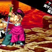Nintendo Switch用『アケアカNEOGEO 真サムライスピリッツ 覇王丸地獄変』が2月1日から配信開始!