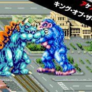 Nintendo Switch用『アケアカNEOGEO キング・オブ・ザ・モンスターズ』が1月4日から配信開始!