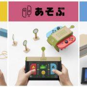 Nintendo Laboについて任天堂・君島社長「Laboはまずはご体験いただかないと。Switchを使った新しい遊び方をご紹介していきたいと言っていたが、Nintendo Laboはその一つ」
