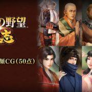 『信長の野望・大志』でDLC:「武将編集用顔CG (50点)」が2018年1月30日から配信開始!