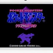 ニンテンドー3DSバーチャルコンソール『ポケットモンスター クリスタルバージョン』のプレイ映像が公開!