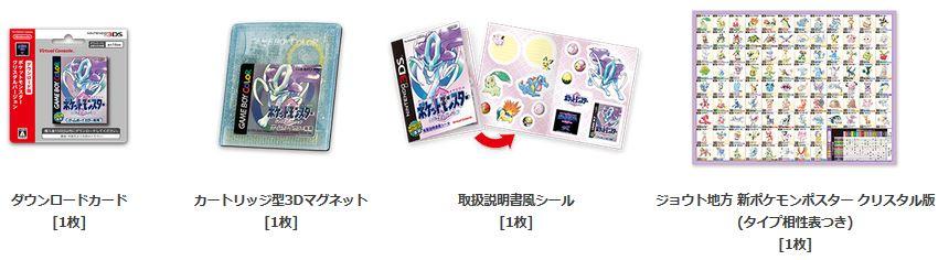 3DS向けVC版『ポケモン クリスタルバージョン』 …