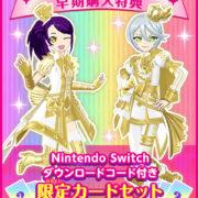 『プリパラ オールアイドル パーフェクトステージ!』がNintendo Switchで発売決定!発売日は3月22日