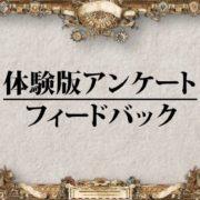 『Project OCTOPATH TRAVELER』の体験版アンケートフィードバック動画が公開!