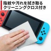 サンワサプライから、Switchの保護と持ち運びが便利になるケース・フィルム・クロスの3点セットが発売!
