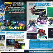 Nintendo Switch版『SDガンダム ジージェネレーション ジェネシス』が発売決定!