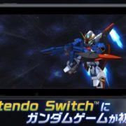 Switch版『SDガンダム ジージェネレーション ジェネシス』の予約が開始!