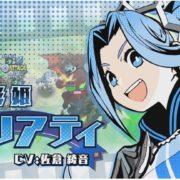 PS4/PSVita/Nintendo Switch用ソフト『あなたの四騎姫教導譚』のキャラクタームービー「リリアティ」編が公開!