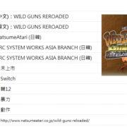 【噂】『WILD GUNS REROADED』がNintendo Switchで発売か?