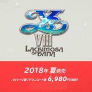 『イースVIII Lacrimosa of DANA』がNintendo Switchで発売決定!開発者インタビューも公開!