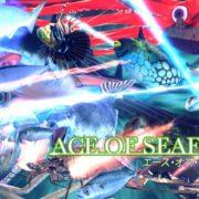 海戦サードパーソンシューティング『エース・オブ・シーフード』の配信日が2018年2月22日に決定!
