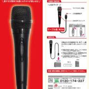 アンサーから『Switch用 USBマイク 3M (ブラック) 』が2月21日に発売!